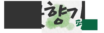 배꽃향기펜션 Logo